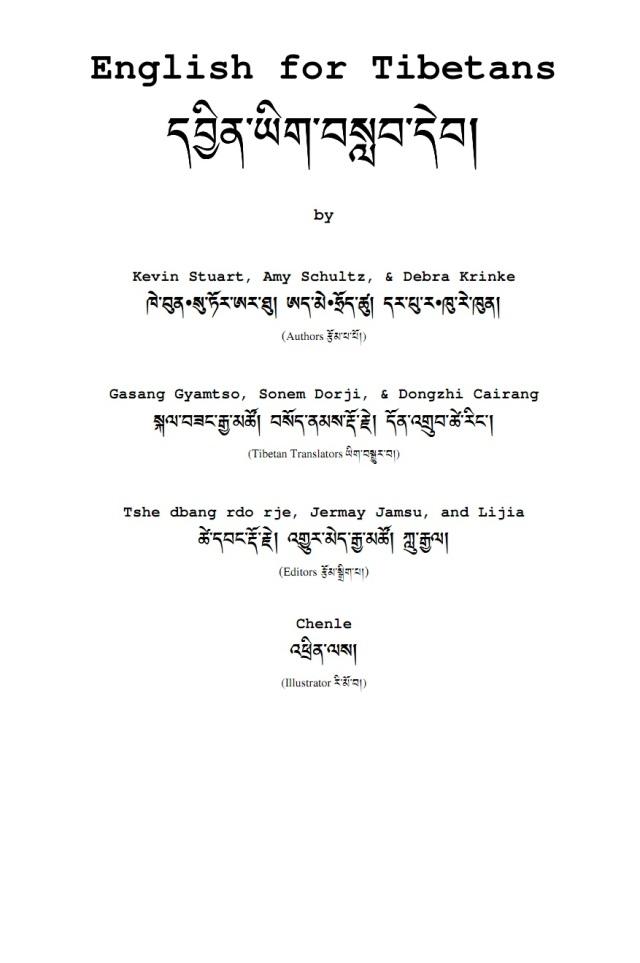 English for Tibetan speakers