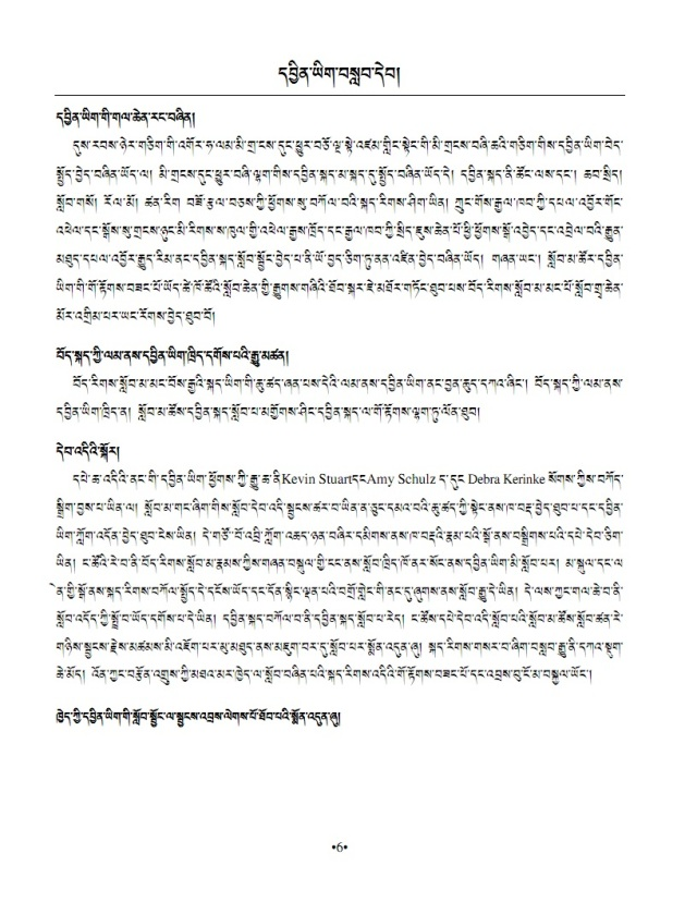 English for tibetans explanation in tibetan